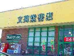 文苑堂書店 清水町店