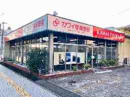 株式会社河合楽器製作所 カワイ姫路ショップ
