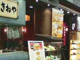 自家製麺 きねや 八代ゆめタウン店