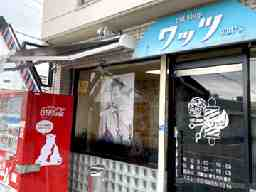 Cut Shop ワッツ