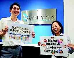 株式会社ゼフィロス 人材事業部 静岡支店