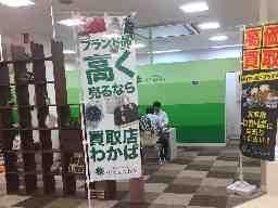 買取店わかば 岡山リブ総社店