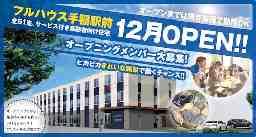 株式会社Human-system Japan