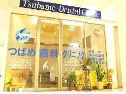 つばめ歯科クリニック