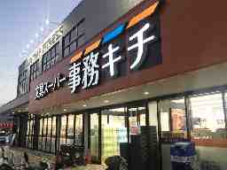 文具スーパー事務キチ柏店