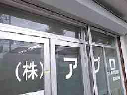 株式会社アプロ東京営業所