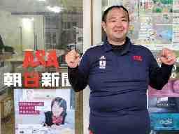 朝日新聞 ASA神の倉・平針