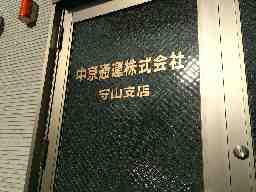 名鉄運輸グループ 中京通運 株式会社守山支店