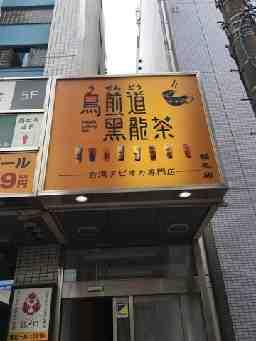 烏煎道 黒龍茶
