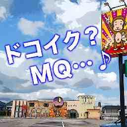 MQリゾート大曲店