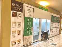 オーガニックハーブヘアカラー専門店 Garden イオン幕張店
