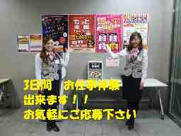 株式会社アイ・エム・シー サテライト大阪事業部