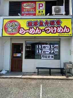 麺処かつお商店