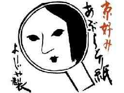よーじや 1 祇園店 2 清水店 3 嵯峨野嵐山店