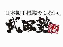 武田塾 1 明大前校 2 調布校 3 門前仲校