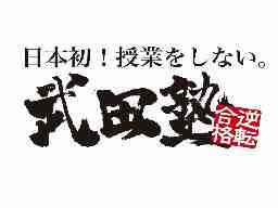 武田塾 1 戸塚 2 横浜 3 上大岡