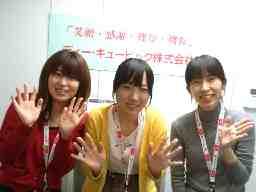 ディー・キュービック 株式会社名古屋Oセンター