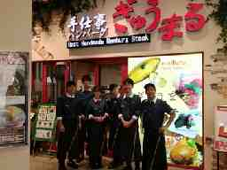 レストランぎゅう丸 マリノアシティ福岡店
