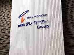 株式会社エヌマークスネット テレ・マーカーグループ