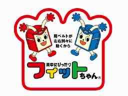 フィットちゃんランドセル 株式会社ハシモト