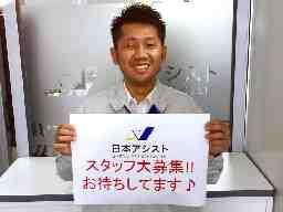 株式会社日本アシスト/irt001