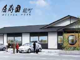 グループホーム 白寿園能町