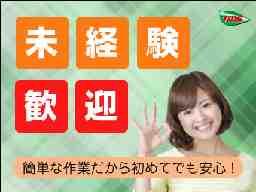 ティー・エム・エス株式会社 鶴ヶ島インター支店