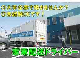 中越通運株式会社 新潟引越センター