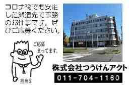 コムシス北海道エンジニアリング株式会社