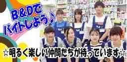 B&Dドラッグストア 八田店