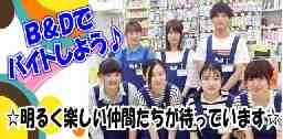 B&Dドラッグストア 岩塚店