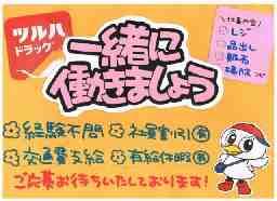 ツルハドラッグ 仙台泉中央3丁目店