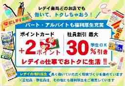 メディコ21 ナタリー店 (レデイ薬局)