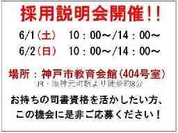 ≪スタッフ採用説明会開催≫兵庫県東部弊社受託館