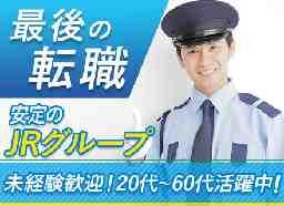 株式会社ジェイアール西日本総合ビルサービス