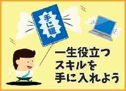 株式会社夢真ホールディングス