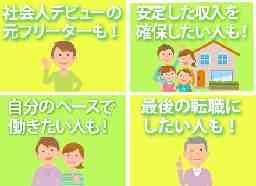 株式会社CSPパーキングサポート【セントラル警備保障株式会社グループ】