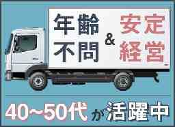 石井商事運輸株式会社