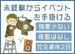 株式会社シグマコミュニケーションズ