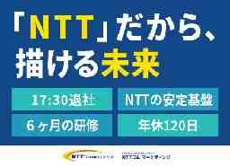 NTTコム