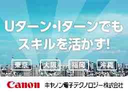 キヤノン電子テクノロジー株式会社