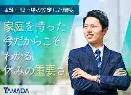 ヤマダ電機グループ【合同募集】