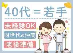 新幹線メンテナンス東海株式会社