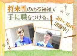 特定非営利活動法人フットワーク新宿
