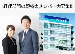 山三電機株式会社