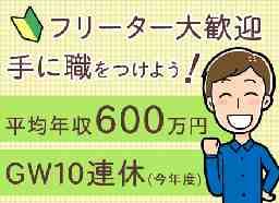 株式会社東晃防災