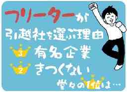 株式会社引越社関東