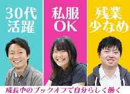 ブックオフコーポレーション株式会社【東証一部上場企業100%子会社】