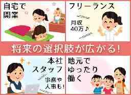 株式会社ボディセラピストエージェンシー【ラフィネグループ】