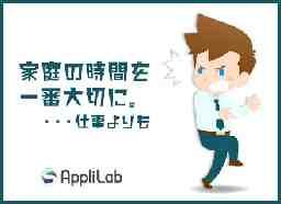 株式会社APPLILAB